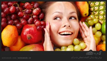 کدام مواد غذایی باعث زیبایی و سلامت پوست میشوند؟ / ویکی ووک