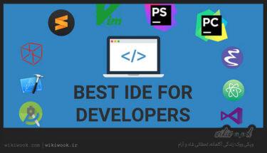 با محبوب ترین IDE ها آشنا شویم - ویکی ووک