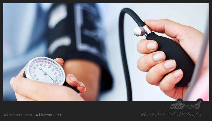 فشار خون را چگونه کنترل کنیم؟ / ویکی ووک