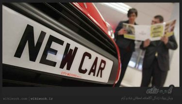 چه نکاتی را هنگام خرید و فروش خودرو رعایت کنیم / ویکی ووک