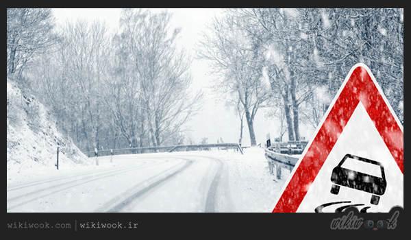 چگونه از خودرو در فصل زمستان مراقبت کنیم؟ / ویکی ووک