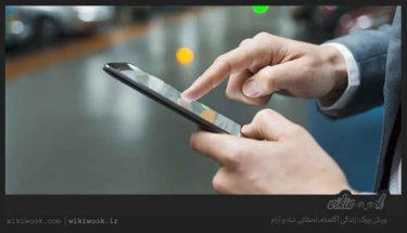 متن کوتاه انگلیسی دربارهی تلفن های همراه / ویکی ووک
