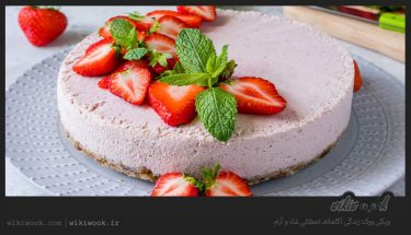 چیزکیک توت فرنگی در فر و طرز تهیه آن - ویکی ووک
