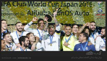 از جام جهانی باشگاه ها چه می دانید؟ / ویکی ووک