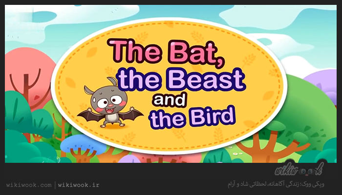 داستان انگلیسی خفاش ترسو / ویکی ووک