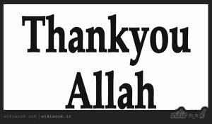 متن و ترجمه آهنگ Thank you Allah از ماهر زین