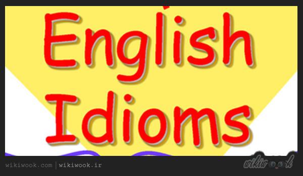 اصطلاحات جالب انگلیسی