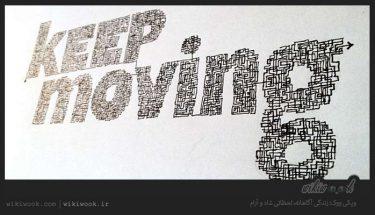 فعل Keep