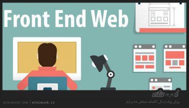 برنامه نویس frontend - ویکی ووک