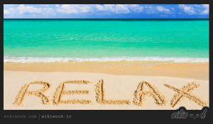 جمله های انگلیسی relax
