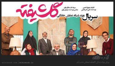 مروری بر سریال گلشیفته اثری از بهروز شعیبی - ویکی ووک