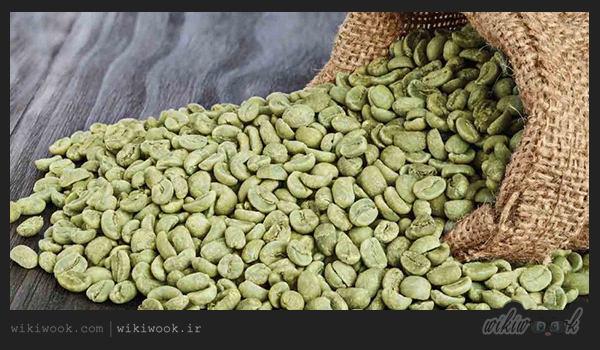 قهوه سبز و خواص / ویکی ووک