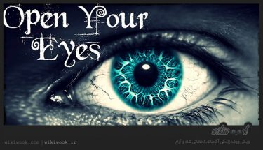 آهنگ Open Your Eyes