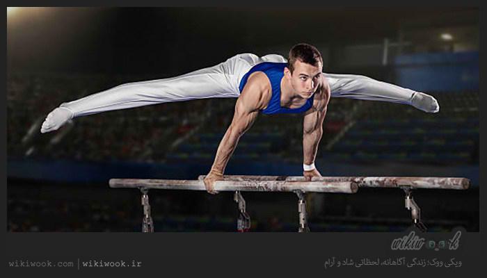 آشنایی با ورزش ژیمناستیک / ویکی ووک