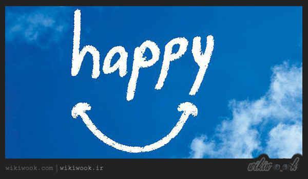 چگونه شاد باشیم و شاد زندگی کنیم؟ / ویکی ووک