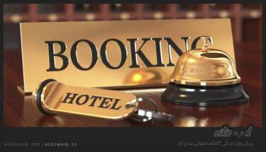 مکالمه انگلیسی درباره هتل - ویکی ووک