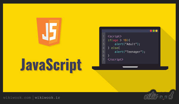 javascript - برنامه نویس frontend - ویکی ووک