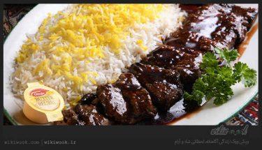 کباب ترش و طرز تهیه آن / ویکی ووک