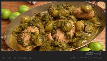 خورش گوجه سبز را چگونه درست کنیم - ویکی ووک