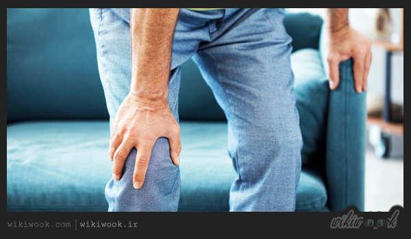 چگونه زانو درد را برطرف کنیم؟ - ویکی ووک