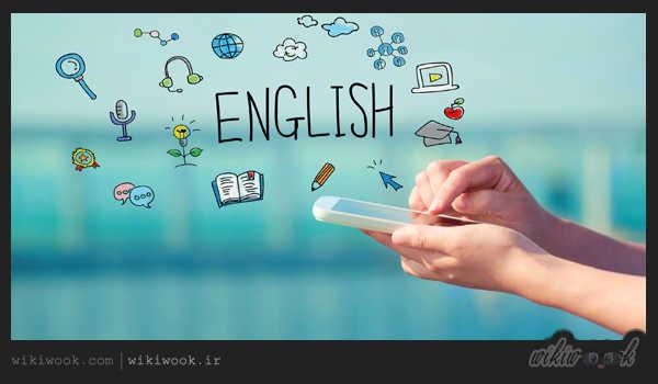 اهمیت زبان انگلیسی
