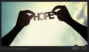 الفبای خوشبختی hope