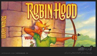 داستان کوتاه انگلیسی رابین هود
