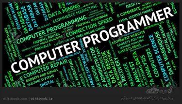 یادگیری یک زبان برنامه نویسی – ویکی ووک