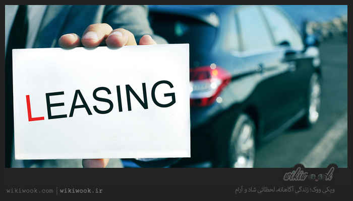 لیزینگ خودرو چیست؟ / ویکی ووک