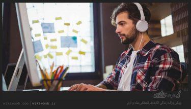 گوش کردن موسیقی در هنگام کار - ویکی ووک