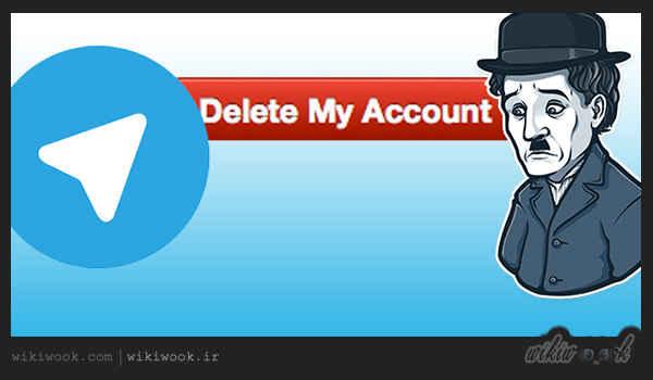 چگونه اکانت تلگرام را حذف کنیم؟ / ویکی ووک
