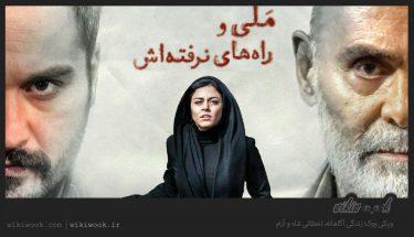 فیلم ملی و راه های نرفته اش – ویکی ووک