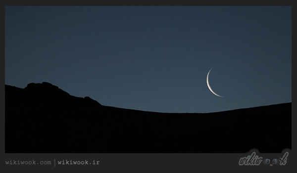 چرا رویت هلال ماه نو مهم است؟ / ویکی ووک