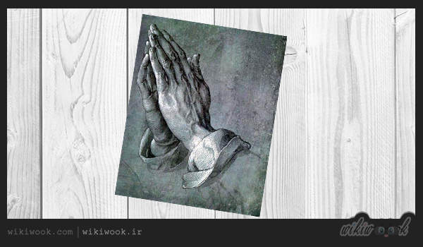 داستان انگیزشی شماره 42 - دستان دعاکننده / ویکی ووک