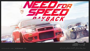 تاریخ انتشار بازی Need for speed payback / ویکی ووک