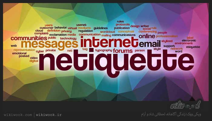 نتیکت (netiquette)