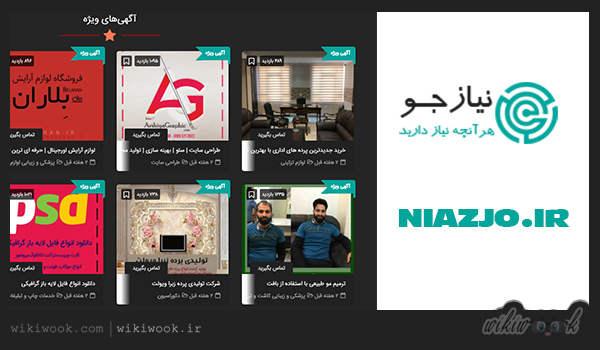 تبلیغات اینترنتی در سایت نیازجو - ویکی ووک