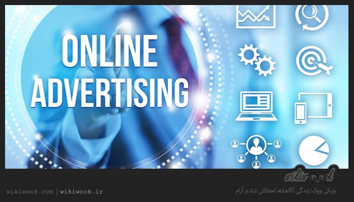 تبلیغات اینترنتی و تاثیر آن - ویکی ووک