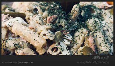 سالاد ماکارونی با تن ماهی را چگونه درست کنیم؟ / ویکی ووک