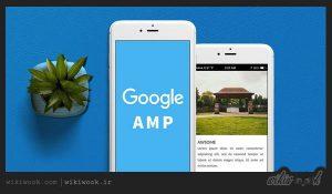 AMP - افزایش سرعت صفحات وب
