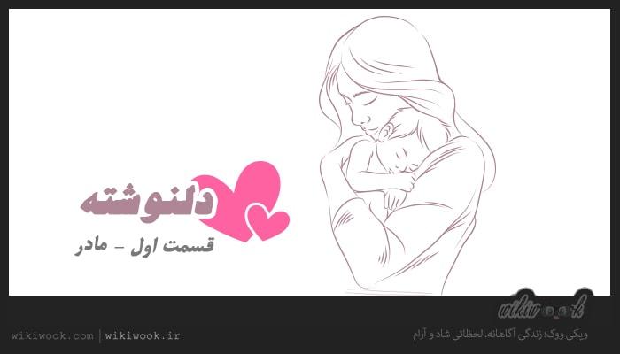دلنوشته متن کوتاه درباره مادر - ویکی ووک