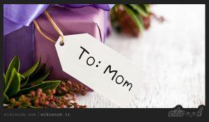 متن تقدیم به مادر - ویکی ووک