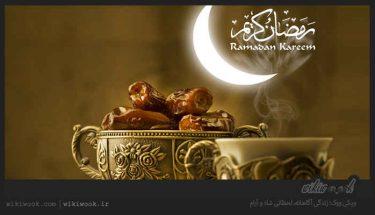 چگونه ضعف در ماه رمضان را از بین ببریم؟ / ویکی ووک