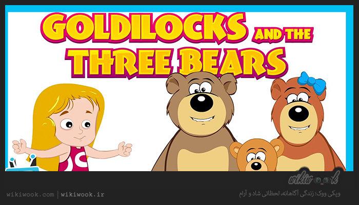 داستان کوتاه انگلیسی گلدیلاک و سه خرس