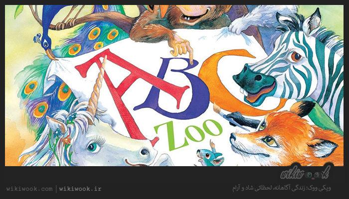 داستان کوتاه انگلیسی باغ وحش ABC