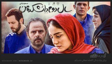 مروری بر فیلم سال دوم دانشکده من