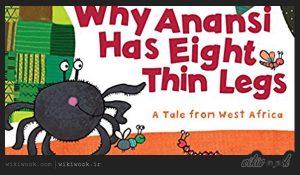 داستان کوتاه انگلیسی چرا انانسی پاهای لاغری دارد