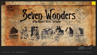 عجایب هفت گانه چیست و در باره آن چه می دانید؟ / ویکی ووک