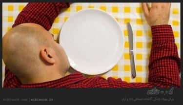 گرسنه خوابیدن چه عوارضی دارد؟ / ویکی ووک