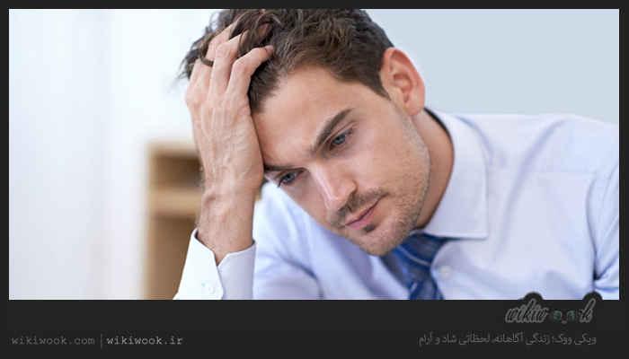 چگونه تنش و استرس را از بین ببریم؟ / ویکی ووک